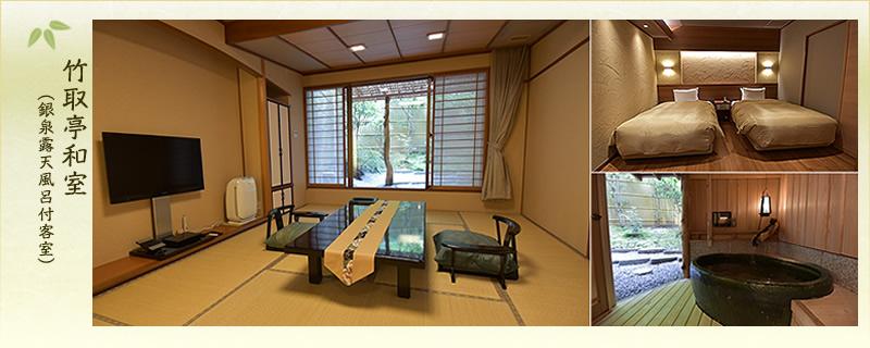 竹取亭和室(銀泉露天風呂付客室)